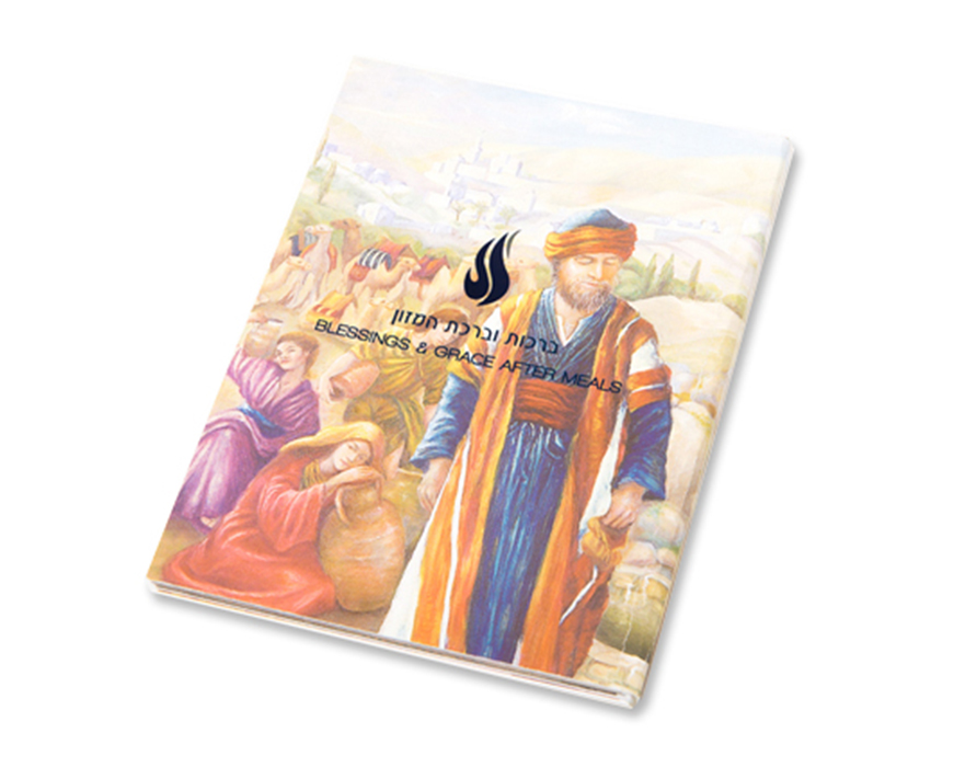 The Shabbat Collection™ Illustrated Birkon