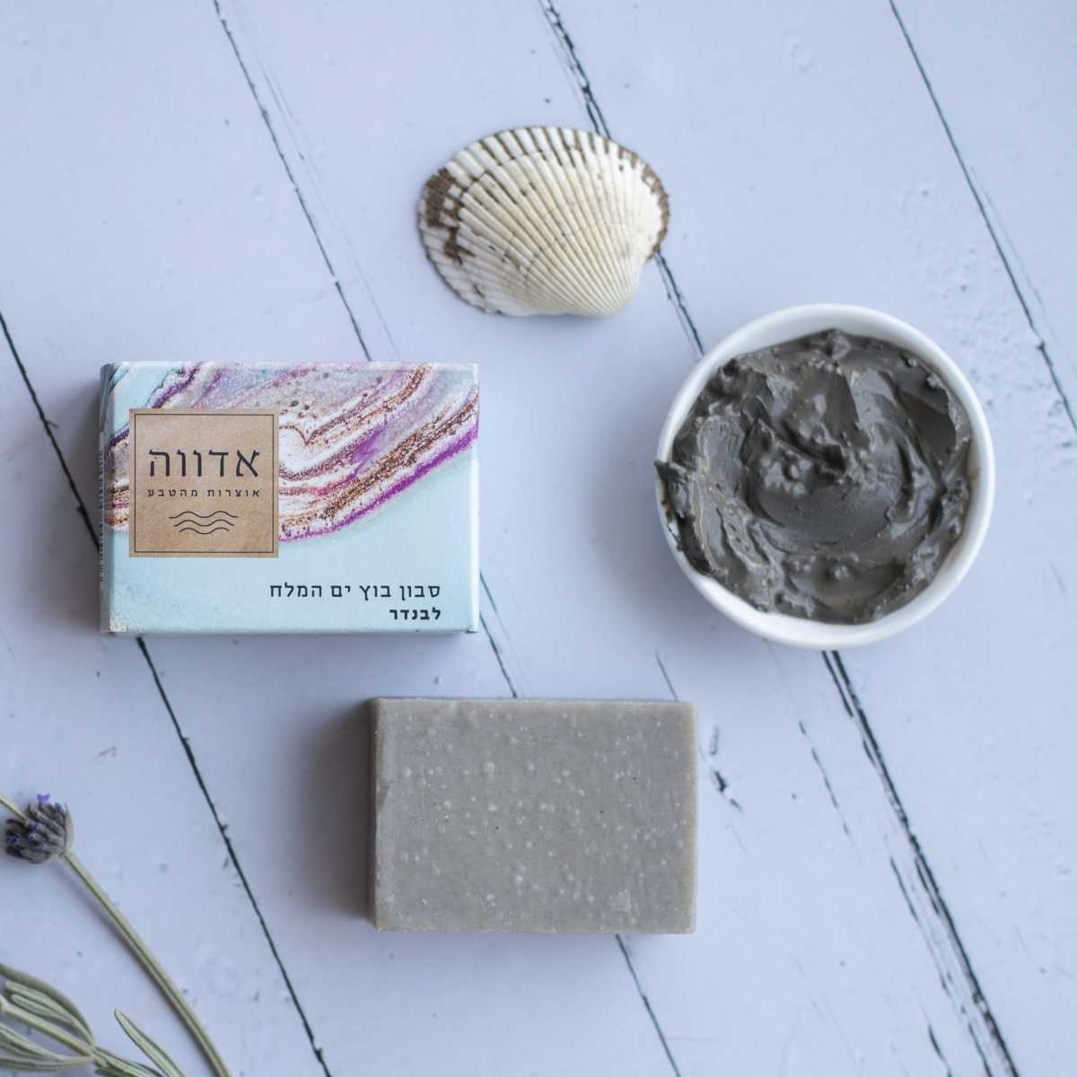 Dead Sea Mud Soap Lavender