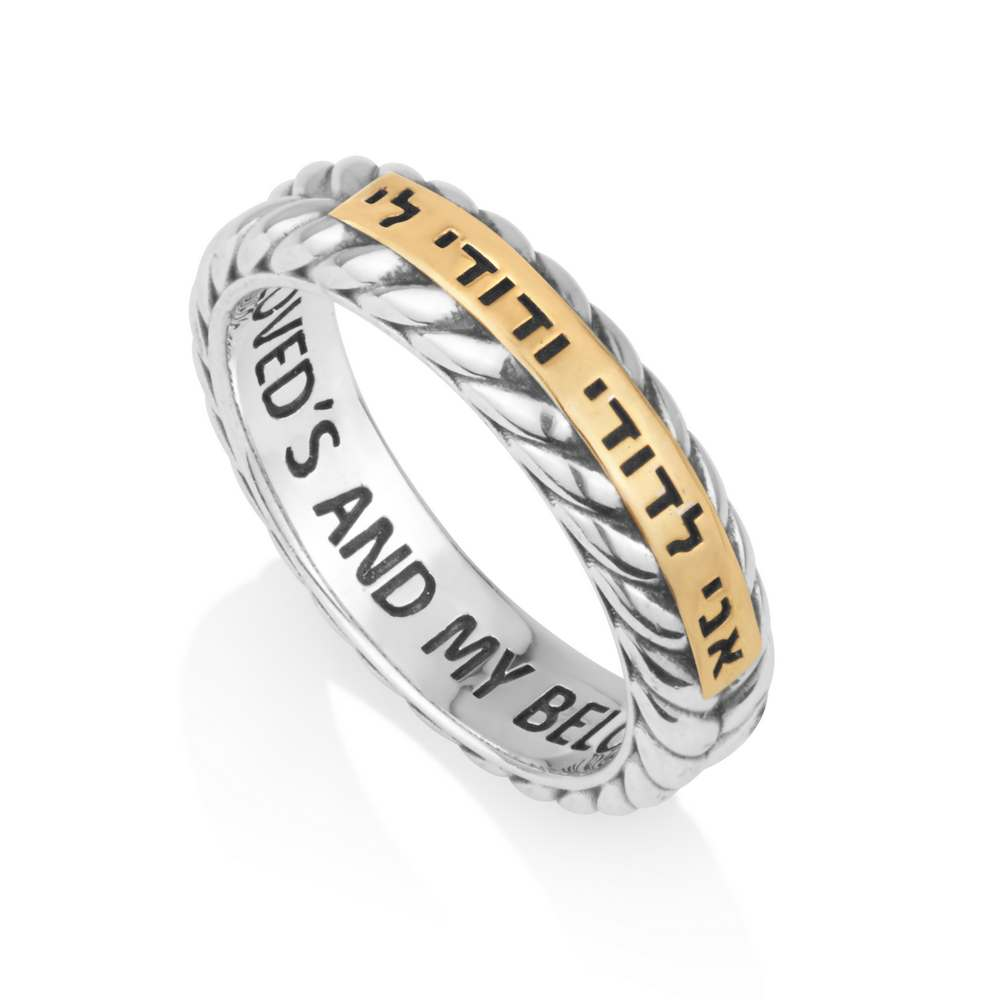 925 sterling silver twisted rope-style band with gold plated insert with engraved the famous Hebrew wedding love quote Ani Ledodi