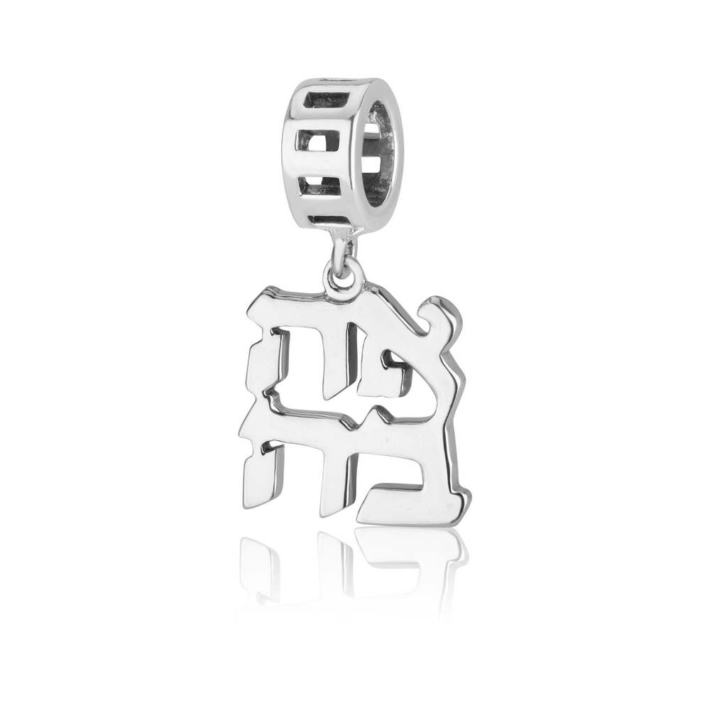 Ahavah Hebrew Classic Charm Pendant Sterling Silver Jewelry Israel Holy Land New