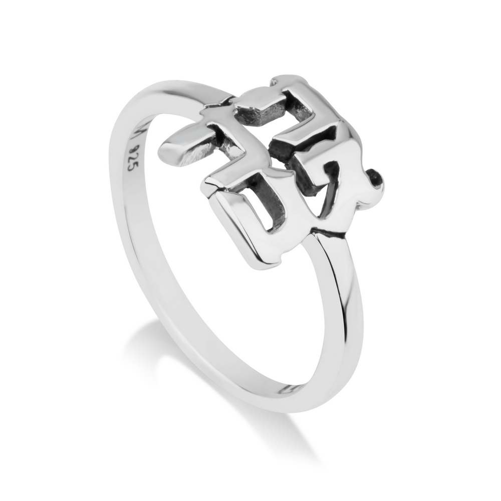 Silver Shiny Sterling 925 Ring Ahavah Hebrew Israel Classic Jewelry Gift