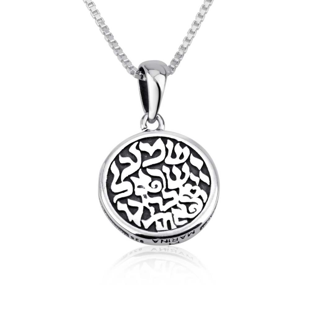 Sterling Silver Shema Yisrael Necklace