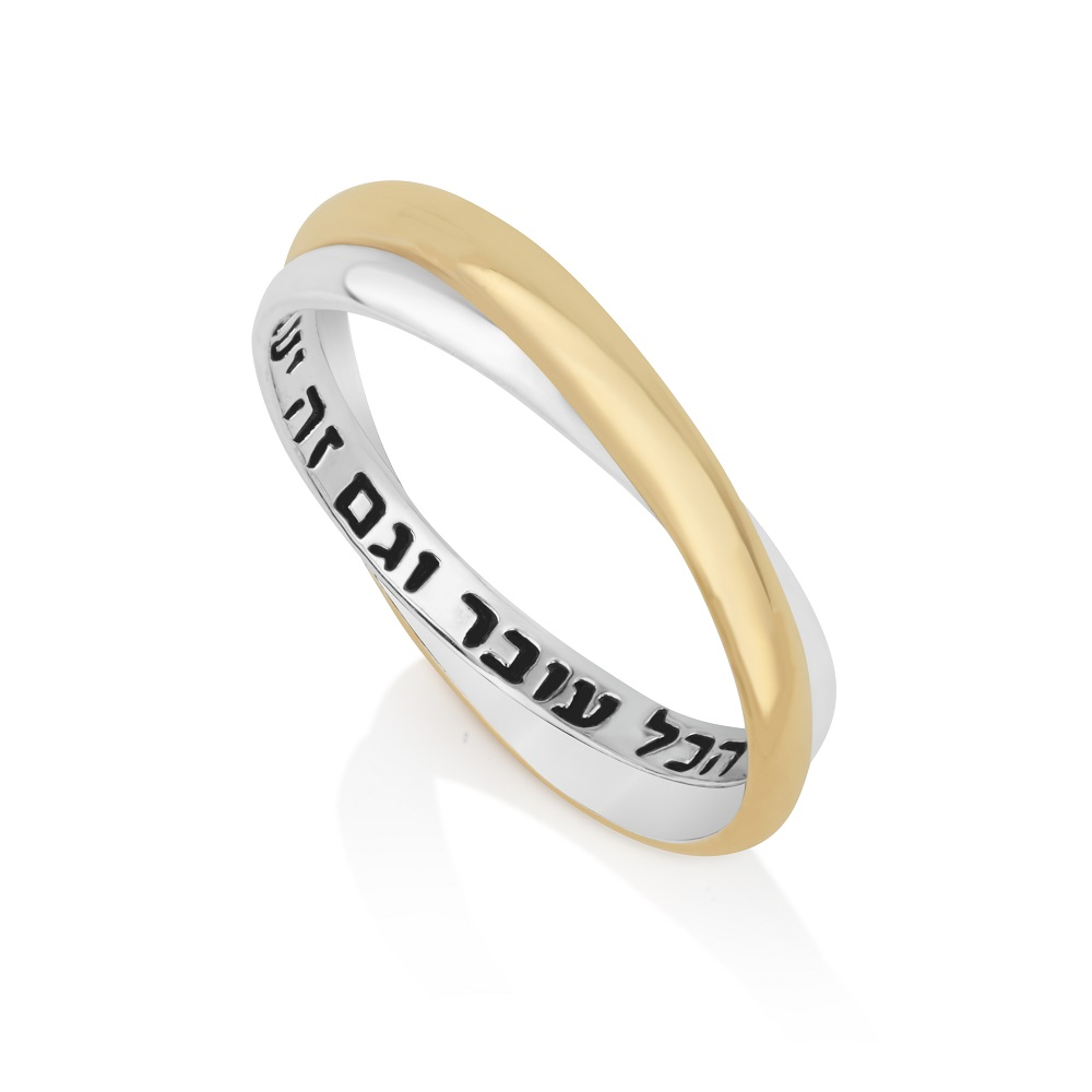 Twisted Silver Gold Two Rings This Too Shall Pass Hebrew King Solomon Jewelry