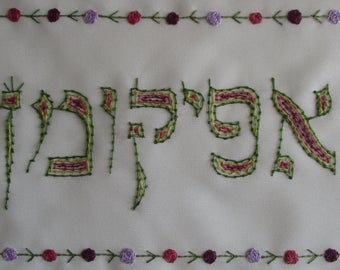 Judaica DIY Embroidery kit-41. Pesach/Passover matzah cover for seder night